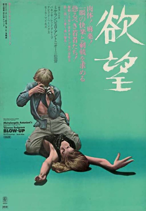 blow up - cartaz japones